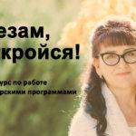 Курс Сезам откройся — Марина Марченко