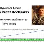 Mega Profit Bochkarev Суперобот Форекс