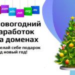 Новогодний заработок на доменах — Роман Синицын