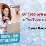 От 1000 р. в день с YouTube с нуля! — Булат Максеев