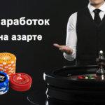 Заработок на азарте (Схема)