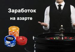 Заработок на азарте