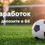 Заработок на депозите в БК от 100 000 рублей