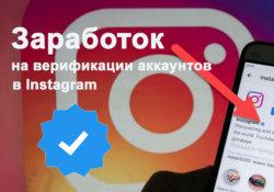 Заработок на верификации аккаунтов в Instagram