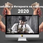 Заработок в Интернете на партнерках 2020 (Бойченко)