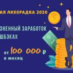 Золотая лихорадка 2020 — Сергей Васютин