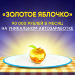 Золотое яблочко 90 000 рублей на автозаработке