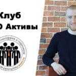 Клуб ПРО Активы — Виталий Тимофеев