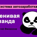 Ленивая панда — Сергей Филиппов (2019)