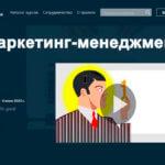 Маркетинг-менеджмент Липсиц (Бесплатное образование)