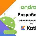Разработка Android-приложений на Kotlin 0.8 (Бесплатный курс)