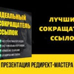 Редирект-мастер – Функциональный сокращатель ссылок