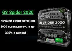 Робот GS Spider 2020