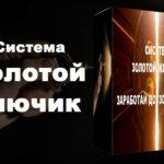 Система Золотой ключик — Роман Пономаренко