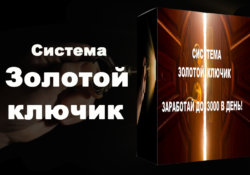 Система Золотой ключик