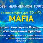 ТС MAFiA — торговля по фракталам (Андрей Кузнецов)