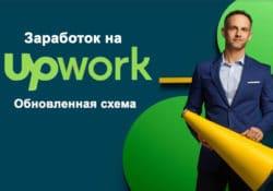 Заработок на UpWork