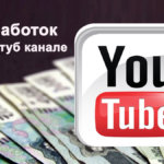 Заработок на ютуб канале (Рабочий способ)