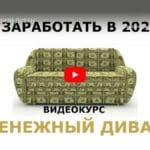Денежный диван — Михаил Лисицын (2020)