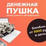 Денежная пушка 2020 — Константин Руднев