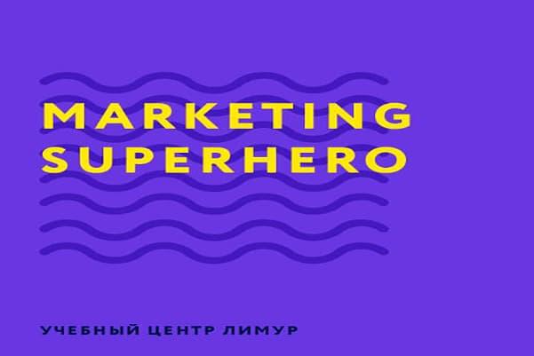 Marketing superhero Бесплатный онлайн-интенсив