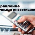 Управление личными инвестициями (Бесплатный вебинар)