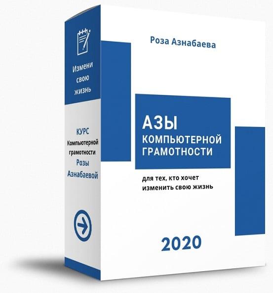 Азы компьютерной грамотности 2.0 - Роза  Азнабаева