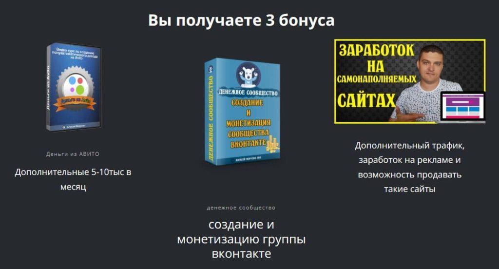 """""""Перезагрузка"""" полуавтоматическая система Бонусы"""