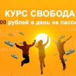 Курс Свобода 2020 — Николай Котин