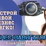 Бизнес-навигатор — пошаговая система [Ирина Кравченко]