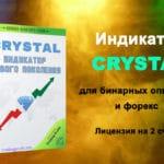 Индикатор CRYSTAL 2020 [Trading Profit]