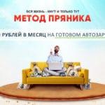 Метод пряника 2020 [Алексей Дощинский]