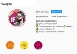 Тренды Instagram 2020