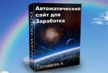 Автоматический Сайт для Заработка Александр Головачев