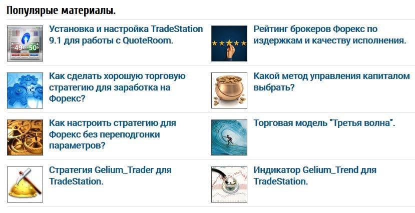 Gelium.net