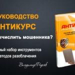Руководство Антикурс [Владимир Фирсов]
