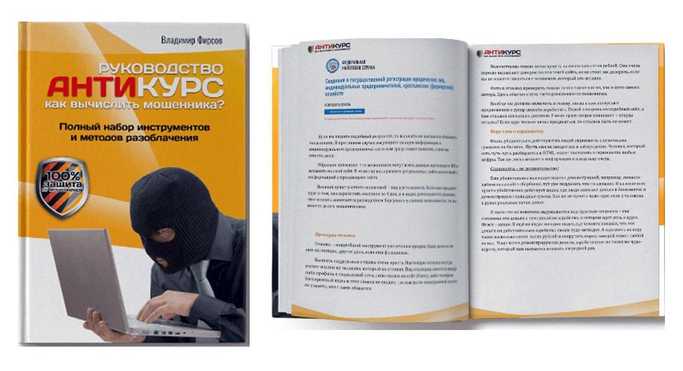 Руководство Антикурс Владимир Фирсов