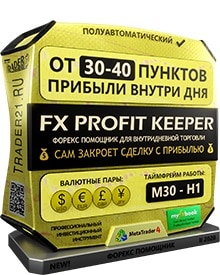 Советник FX Profit Keeper