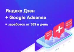 Яндекс Дзен + Google Adsense