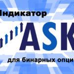 Индикатор ASK для бинарных опционов [Алексей Мирный]
