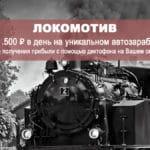 Локомотив Заработок от 1500 рублей в день [Игорь Пахомов]