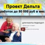 Проект Дельта Заработок до 80 000 руб в месяц [Алексей Прохоров]