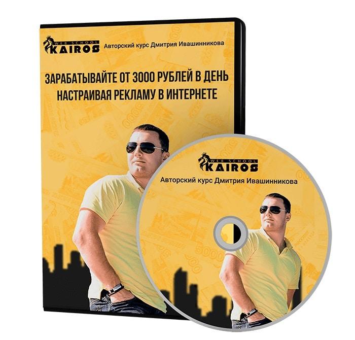 Онлайн-курс Богатый Рекламщик Дмитрий Ивашинников
