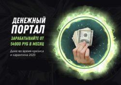 Денежный портал Евгений Корытько