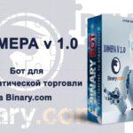 ХИМЕРА V 1.0 Бот для Автоматического заработка Обзор