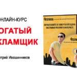 Онлайн-курс Богатый Рекламщик [Дмитрий Ивашинников]