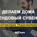 Фотокубик трансформер 2020 [Skyteam]