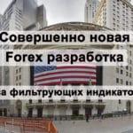 Совершенно новая Forex разработка Обзор