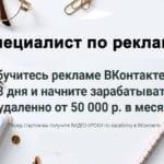 Специалист по рекламе ВКонтакте [Бесплатный тренинг]