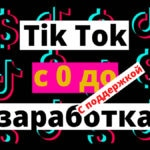 Tik Tok с 0 до заработка 2020 [Алексей Морусов]